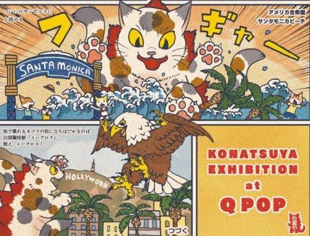 Konatsuya Exbition @ Q POP